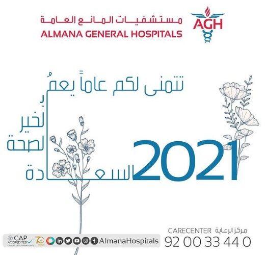 AGH - Almana General Hospital